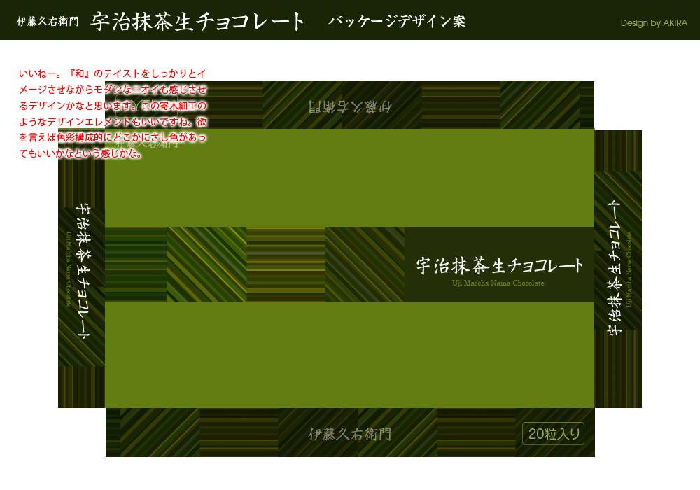 akira_maccha2.jpg