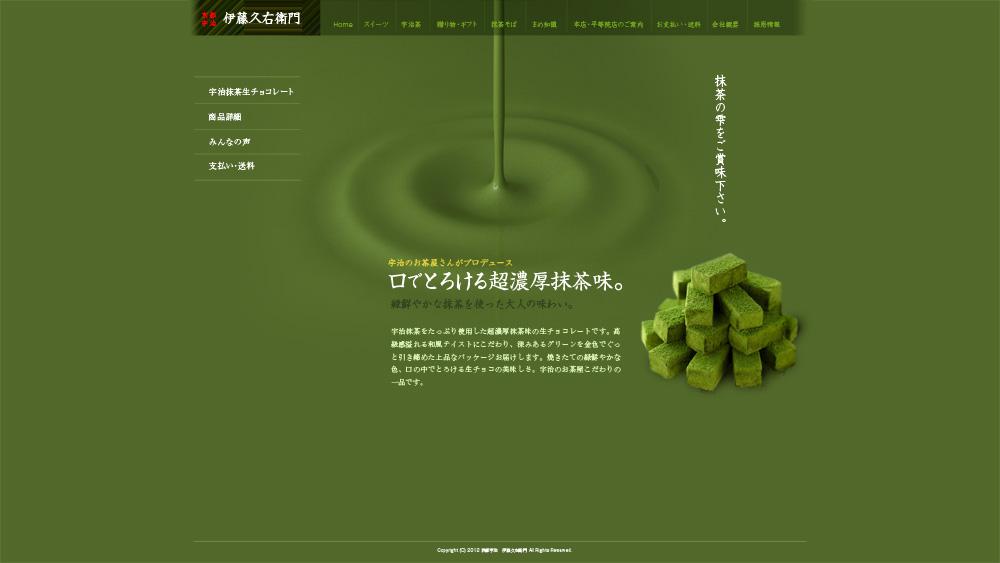 akira_maccha_site_l.jpg