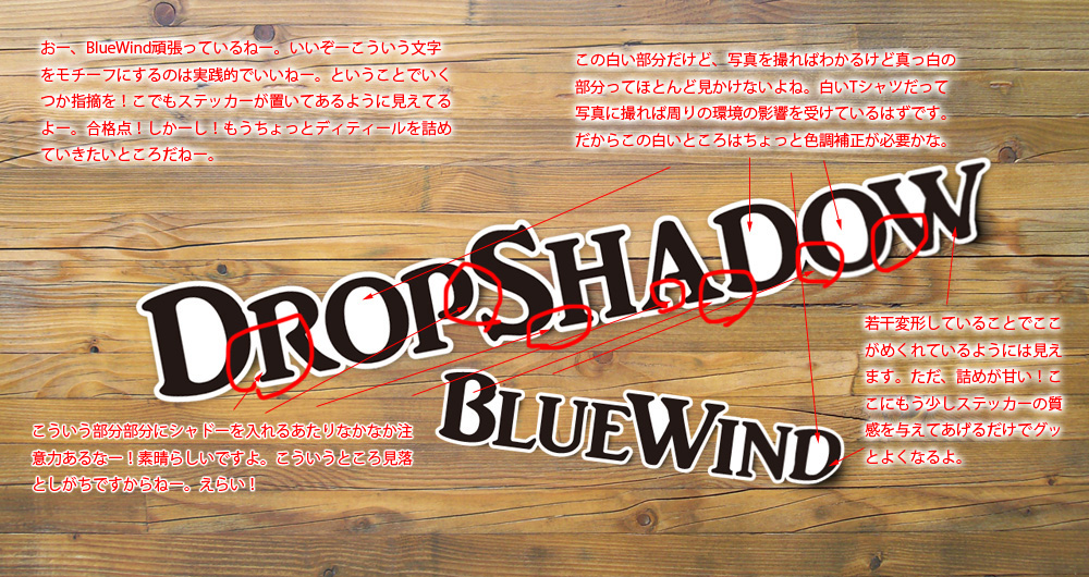 bluewind_dropshadow0003.jpg