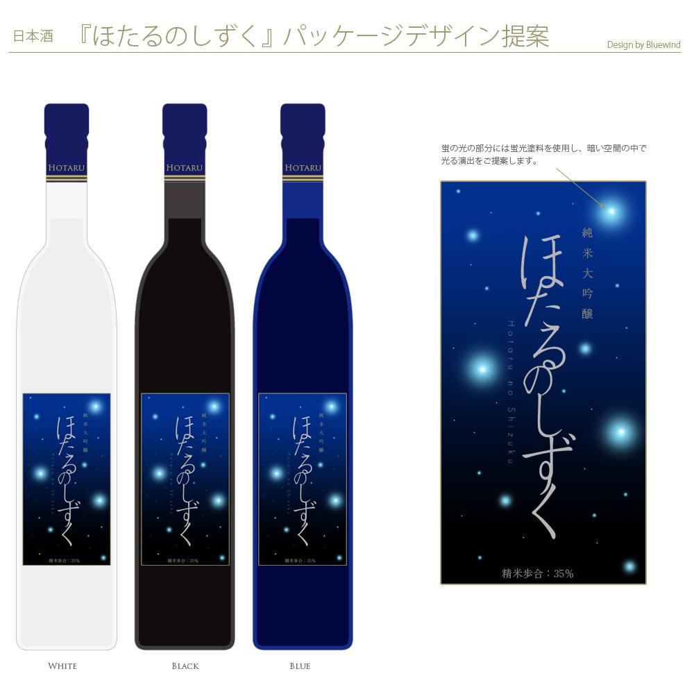 bluewind_hotaru.jpg