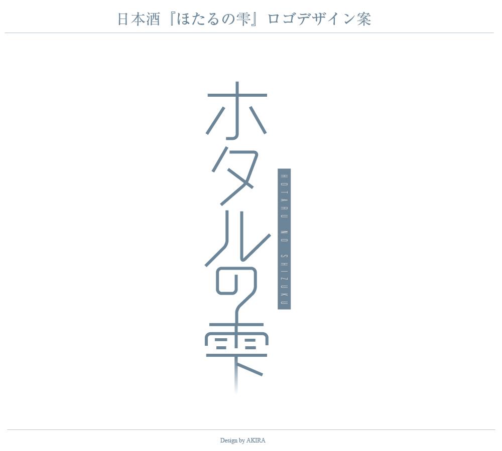 hotaru_akira01.jpg