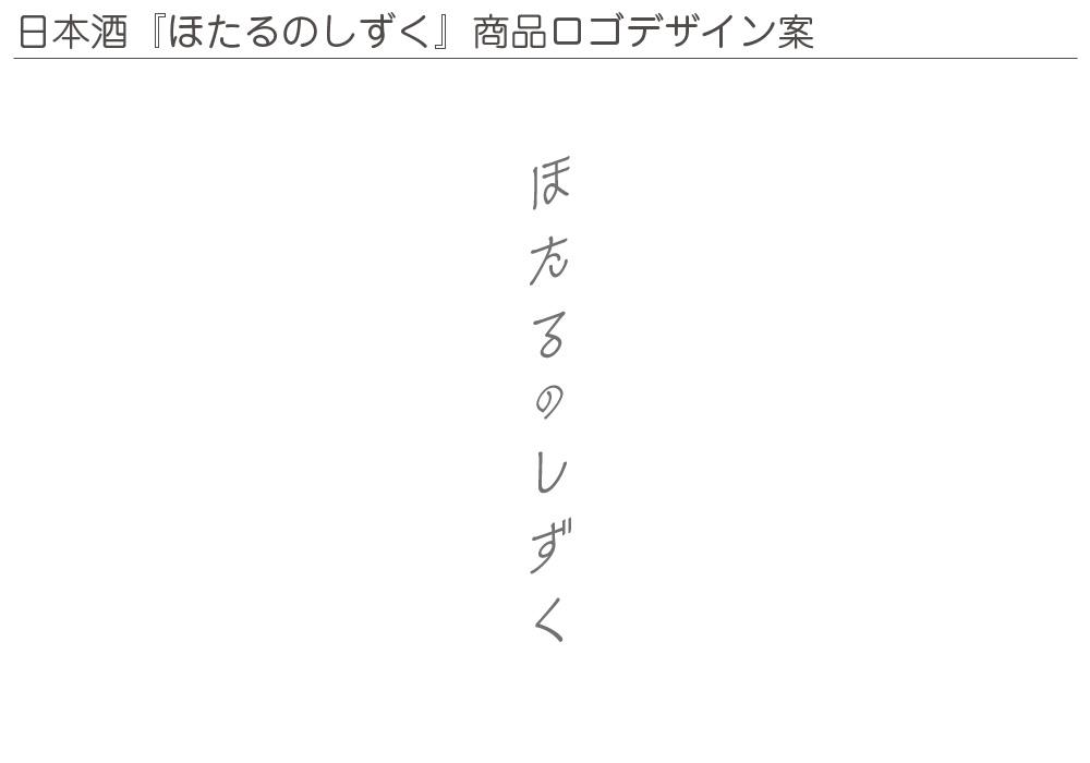 hotaru_shizuku0003.jpg