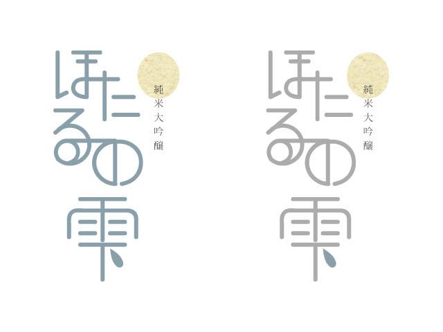 hotaru_shizuku_logo.jpg