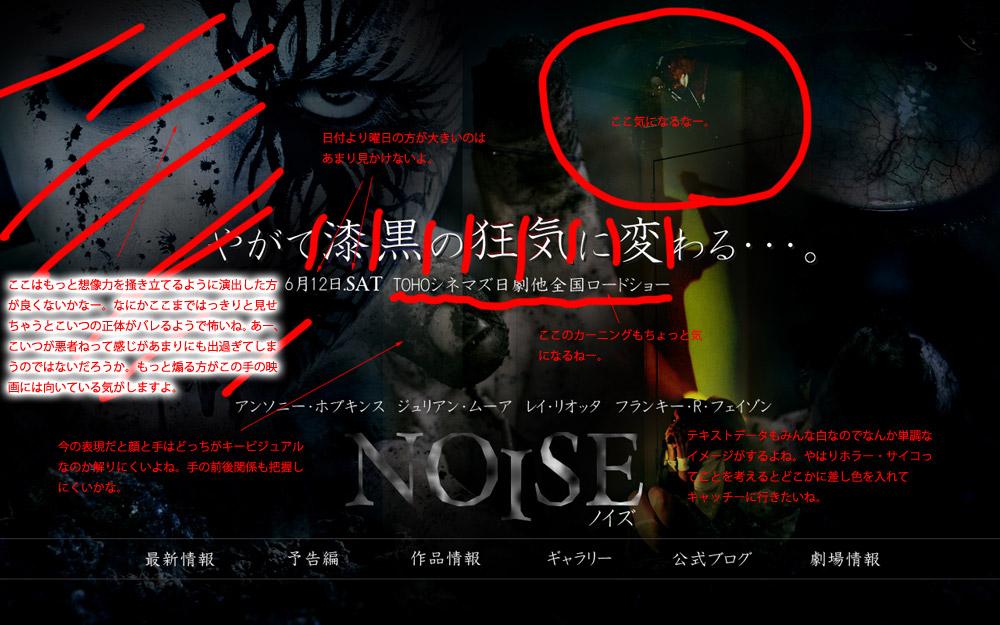 nois_take005.jpg