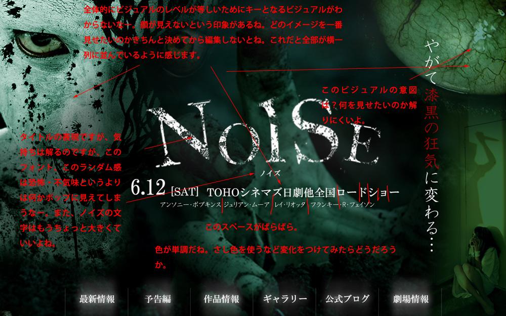 noise_take.jpg