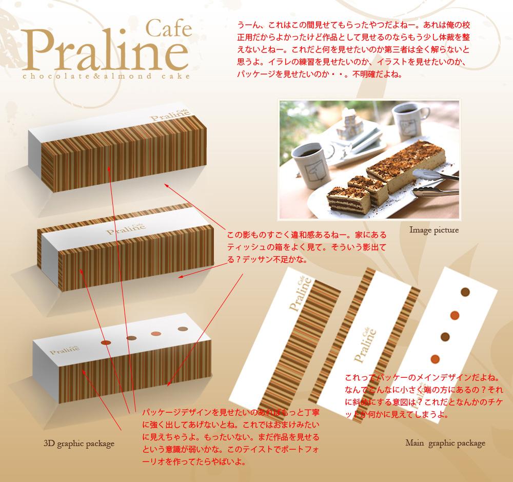 purarine_take.jpg