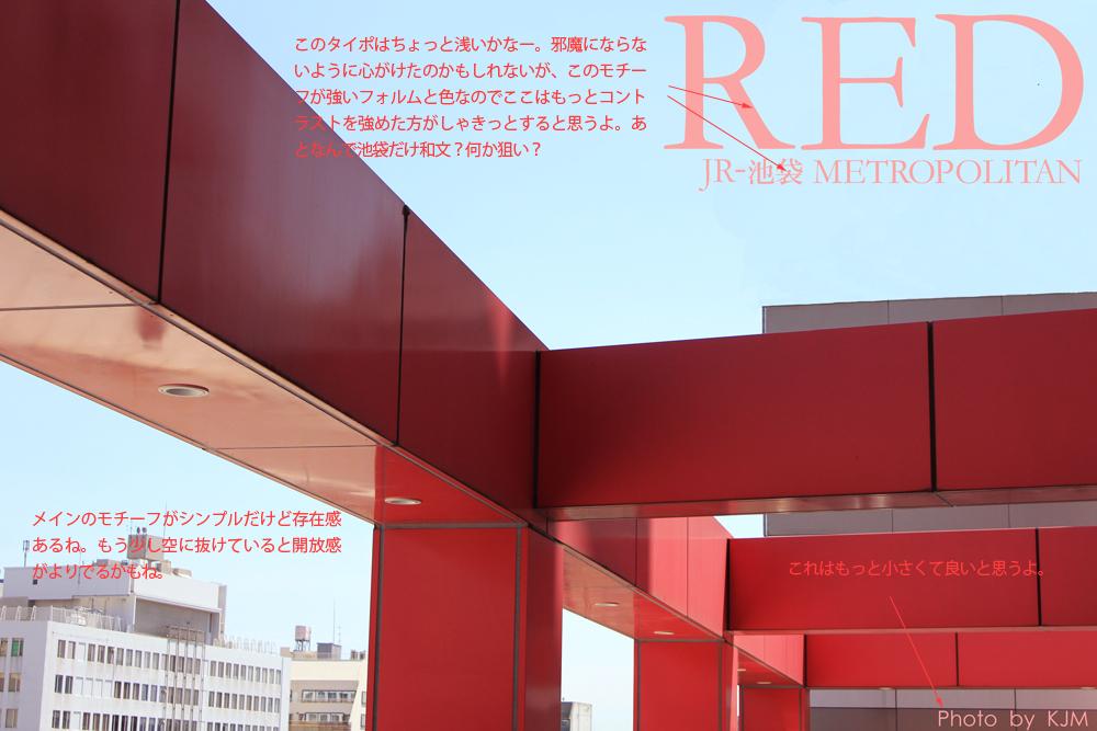 red_metoro-1.jpg