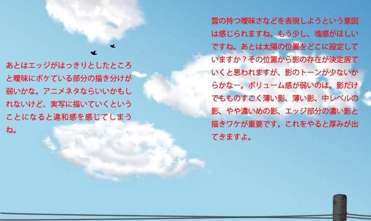 sky02_u1take.jpg