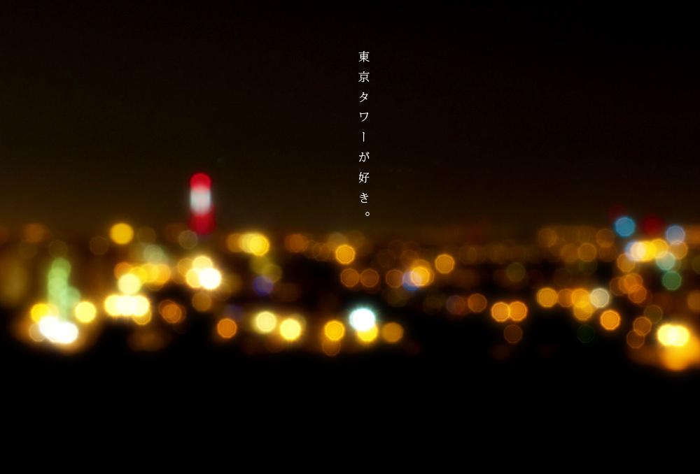 tokyotowe2r.jpg