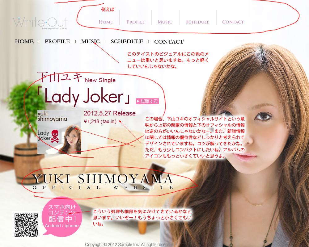 yukis_PS01_u1b.jpg