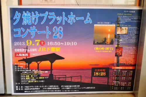 3下灘駅19.08.28