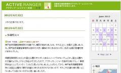 activeRanger.jpg
