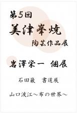 美津峯焼陶芸作品展