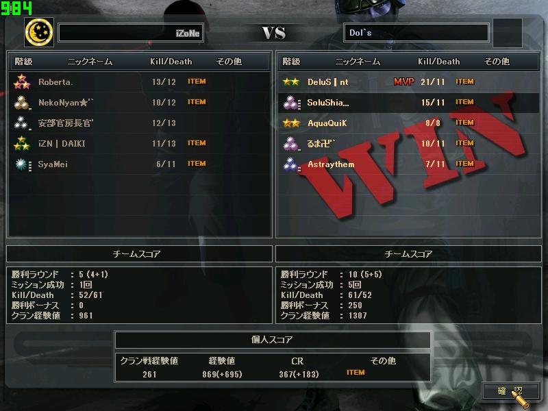 iZN戦1