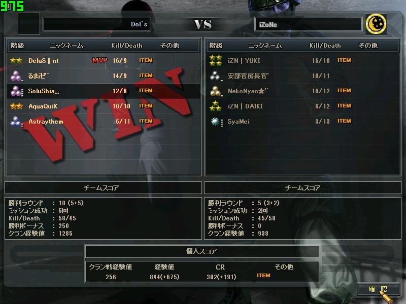 iZN戦2