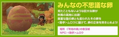 bigtamago_20120519000524.jpg