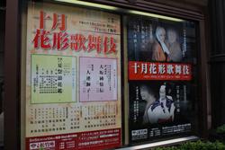 10月花形歌舞伎