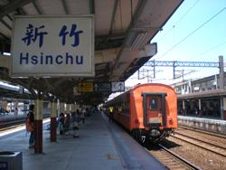 新竹駅と莒光号