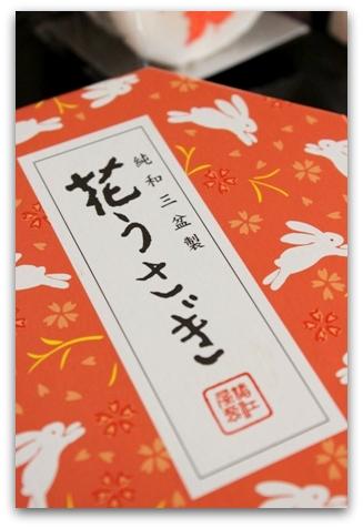 金沢のお菓子 (4)