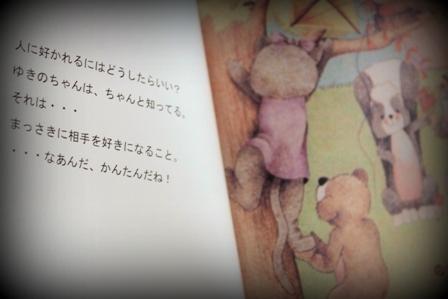 かみさまのおくりもの (14)