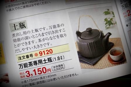 万能茶 (10)