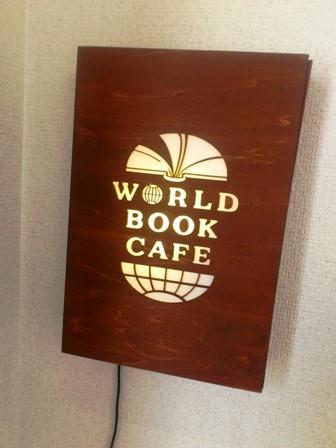 ワールドブックカフェ4