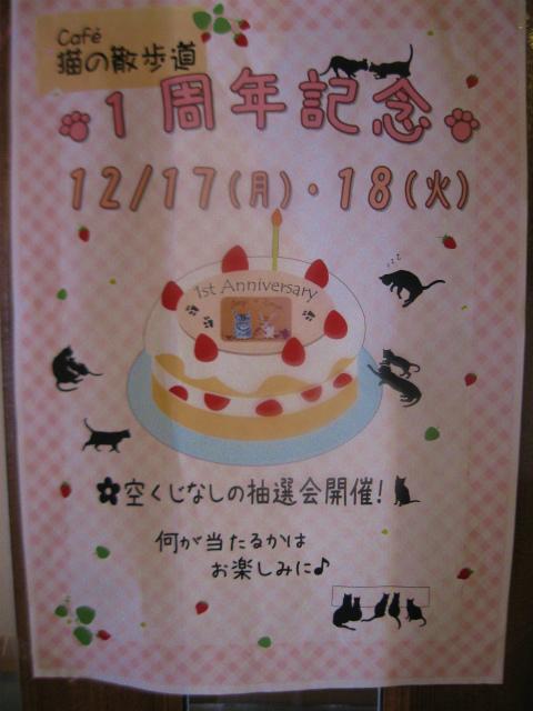 1周年イベントポスター