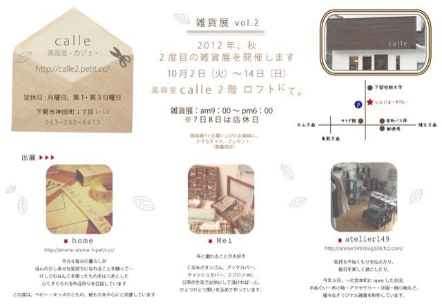 home 雑貨展 vol.2