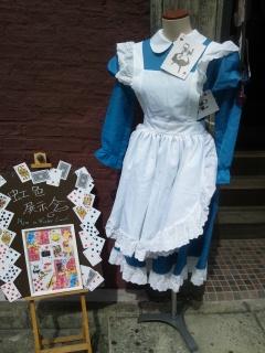 虹色 Alice