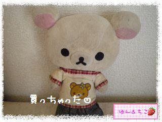 アロハリラックマコレクション(10周年記念暴走★12★)-1