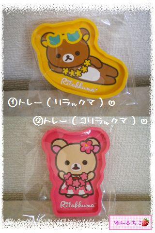 アロハリラックマコレクション(10周年記念暴走★12★)-5