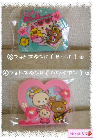 アロハリラックマコレクション(10周年記念暴走★12★)-6