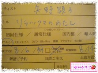ちこちゃん日記速報★3★予約しました~リラックマのわたし~-2