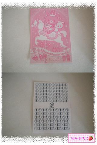 リラックマワンダーランド(10周年記念暴走★13★)-5