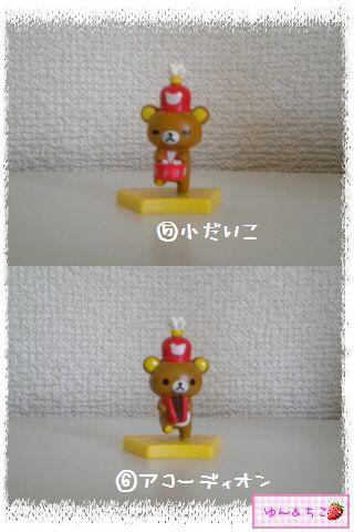 リラックマワンダーランド(10周年記念暴走★13★)-8