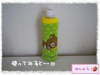 伊藤園お茶まつり★4★ペットボトルカバー-10