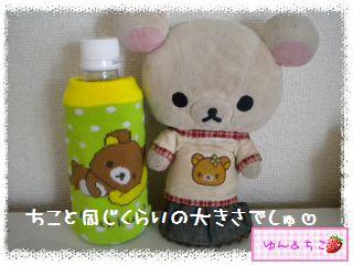 伊藤園お茶まつり★5★ペットボトルカバー②-10