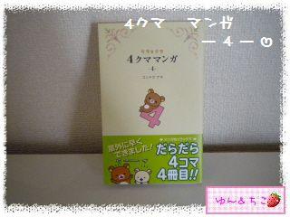 4クマ マンガ 4(10周年記念暴走★17★)-1