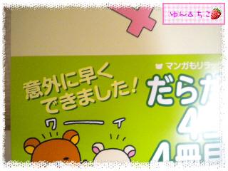 4クマ マンガ 4(10周年記念暴走★17★)-2