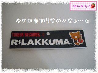 TOWER RECORDS×RILAKKUMA(リラックマver)(10周年記念暴走★18★)-3