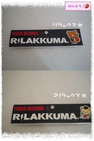 TOWER RECORDS×RILAKKUMA(コリラックマver)(10周年記念暴走★19★)-3