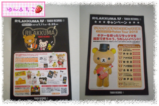 TOWER RECORDS×RILAKKUMA(販促物)(10周年記念暴走★20★)-1
