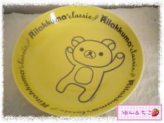 リラっくじpart28(10周年記念暴走★21★)-4