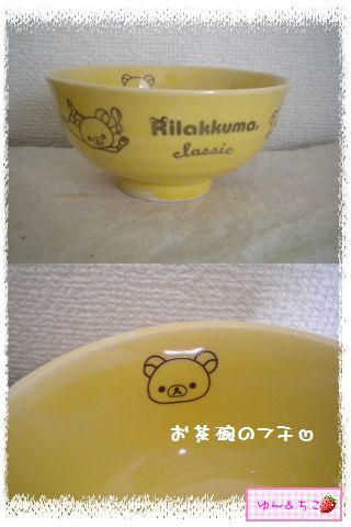 リラっくじpart28(10周年記念暴走★21★)-5