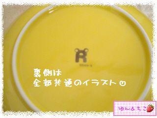 リラっくじpart28(10周年記念暴走★21★)-7