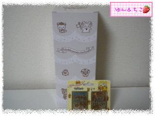 リラっくじpart29(10周年記念暴走★23★)-1
