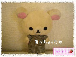 サワデー×リラックマ(ブラックベリーの香り)(10周年記念暴走★25★)-1