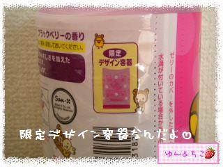 サワデー×リラックマ(ブラックベリーの香り)(10周年記念暴走★25★)-4