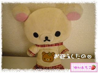あつめてぬいぐるみ・リラックマティンパニー(10周年記念暴走★27★)-1