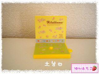 リラックマメモリアル2森のリラックマ(10周年記念暴走★31★)-2